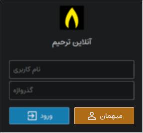 صفحه ورود به مراسم آنلاین ترحیم