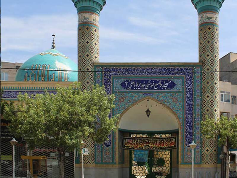 مسجد غدیر علی بابا مشهد